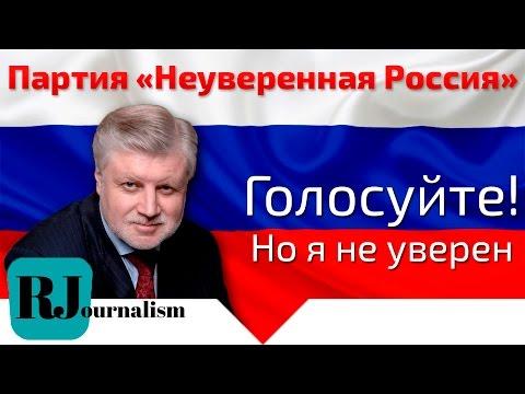 Трусливая системная оппозиция. Почему в России нет демократии?