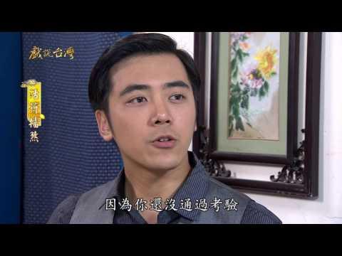 台劇-戲說台灣-活符擋煞-EP 13