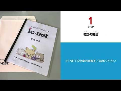 【MovieMaker】すぐわかる!インターネット接続(NTT機器編)|IC-NET/文字の位置はスペースで…他関連動画