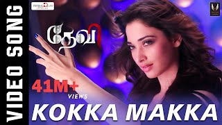 Kokka Makka Kokka - Devi | Official Video Song | Prabhudeva, Tamannaah, Sonu Sood | Vijay