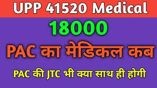 UP POLICE 41520 PAC MEDICAL DATE | UPP 2018 PAC MEDICAL NEWS | UPP 41520 PAC TRAINING NOTICE