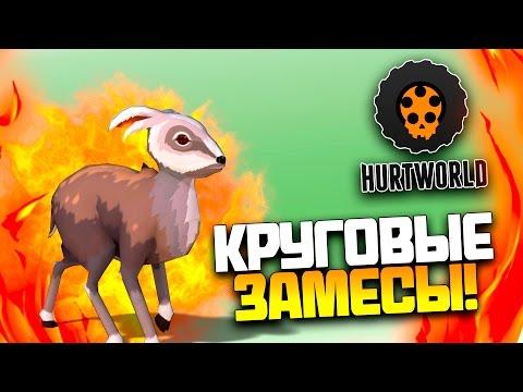 Hurtworld - КРУГОВЫЕ ЗАМЕСЫ! - Погружение!(Угар!) #1