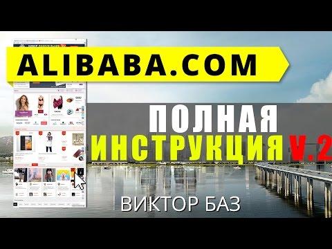 2-ой обзор. Как купить дешевые товары из Китая. Alibaba.com