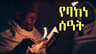 Ethiopan Ortodox Tewahido by Dn Nebyu Girma