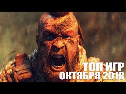ТОП новых игр октября 2018