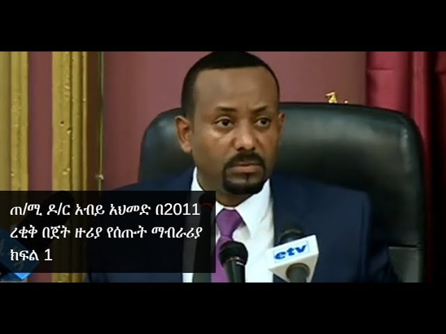 PM Dr Abiy Ahmed responds to questions raised by members of the Parliament.