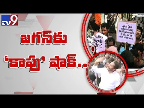 Kapu activists protest against YS Jagan in Padayatra - TV9