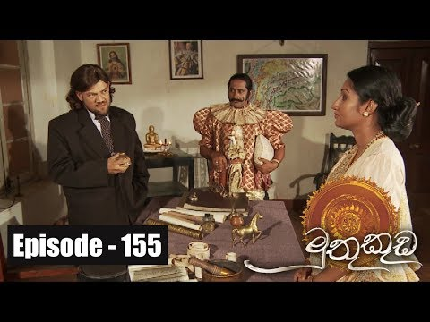 Muthu Kuda |  Episode 155 08th September 2017