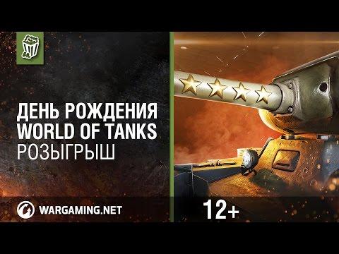 Ворлд оф танк получить танк в подарок 43