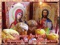 Светлый праздник Пасхи! Всем мира и добра!!!