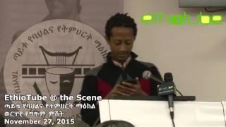 Ethiopia: Funny Amharic Story of Hassan Teklehaimanot @ Tayitu Cultural Center | November 27, 2015
