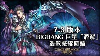 《神魔之塔》7.3 版本 BIGBANG 巨星「潛解」!浩歌榮耀回歸