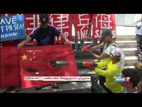 Protest rally outside the Chinese embassy in Philippines | World | News7 Tamil
