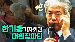 머리채 잡고~ 기자 패대기;; 한기총 전광훈 목사의 황금캐스팅 기자회견