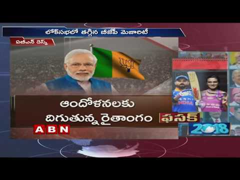 Political Parties achievements in 2018 | BJP | Cong | TRS | Special Focus | ABN Telugu
