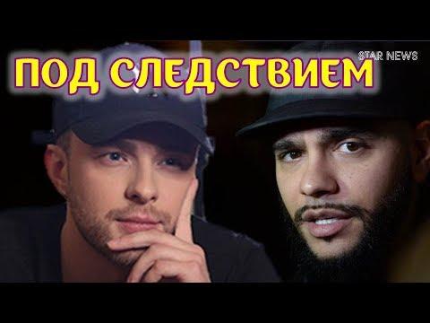 Тимати и Егор Крид под следствием!