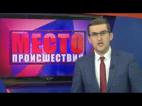 """""""Место происшествия"""" выпуск 09.11.2016"""