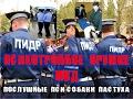 Психотронное оружие МВД Послушные пси собаки пастуха mp3