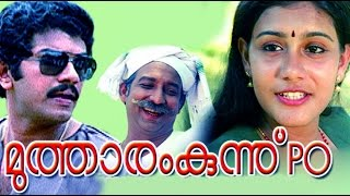 Diamond Necklace - Mutharamkunnu P. O. 1985 Full Malayalam Movie I Mukesh, Lizy, Dara Singh