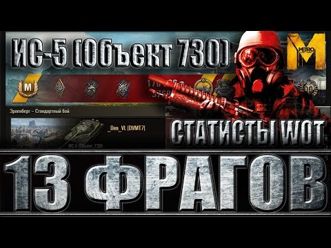 ИС- 5 (Объект 730) 13 фрагов. Статисты WoT. Эрленберг - лучший бой ИС-5 World of Tanks.