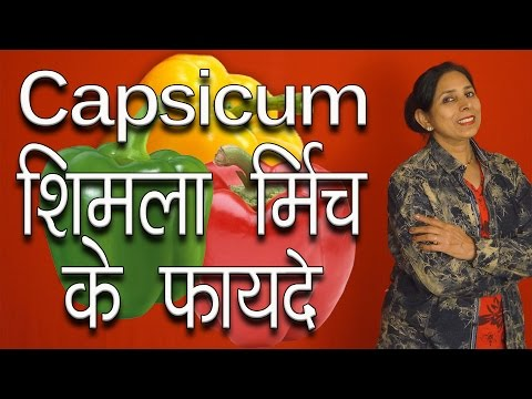 Health And Beauty Benefits Of Capsicum | Shimla Mirch | Bell Pepper |