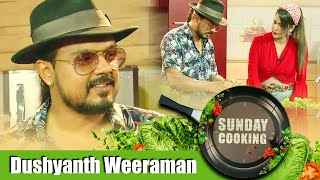 Sunday Cooking with @Dushyanth Weeraman  | 22 - 11 - 2020 | Siyatha TV