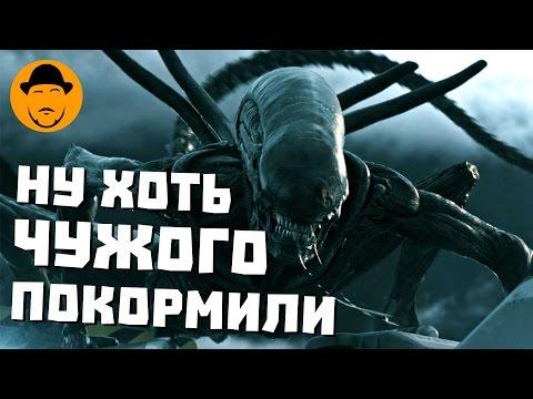 Чужой: Завет – Обзор фильма про идиотов в космосе