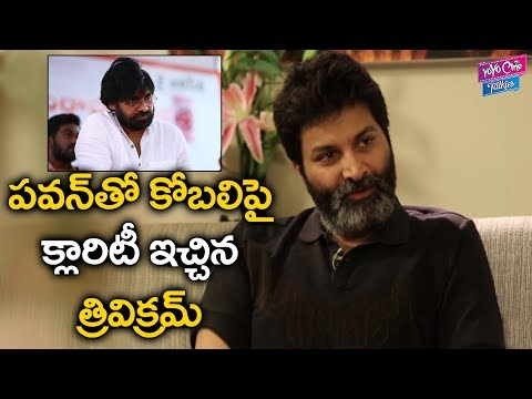 Trivikram Srinivas About Pawan Kalyan Next Movie Kobali | Tollywood Latest News | YOYO Cine Talkies