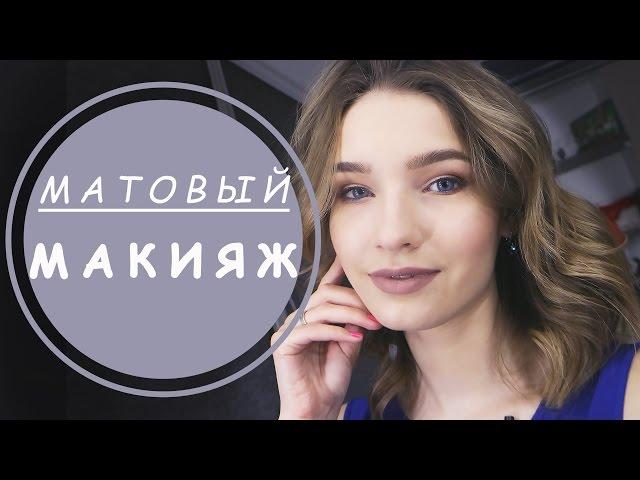 Матовый макияж 2017. Дневной макияж глаз и губ. Татьяна Владимирова.