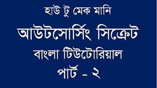 নিজে নিজে শিখুন How to make money from outsourcing secret help bd bangla video tutorials Part 2