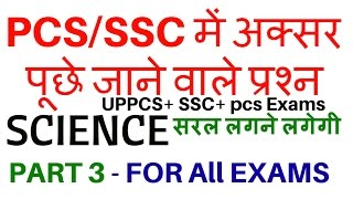 Expected science gk | MCQ | one liner Facts - UPPSC ,PCS , SSC CGL CHSL , CPO, IBPS,EXAMS - Part 3