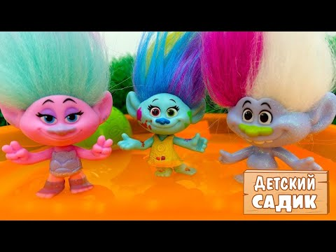 Тролли и Детский сад капуки кануки