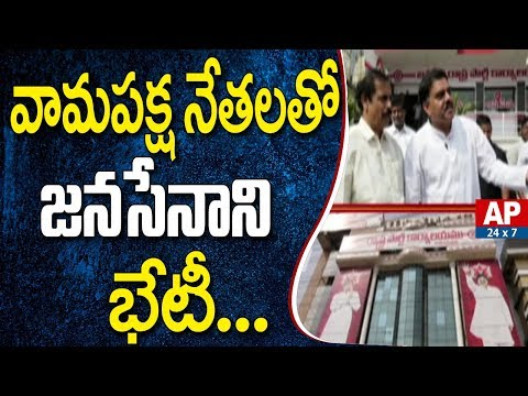 Janasena Chief Pawan Kalyan Meeting with Left Party Leaders | AP24x7