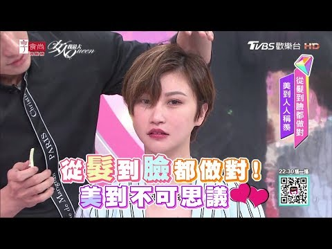 台綜-女人我最大-20190314 從髮到臉都做對!美到人人稱羨