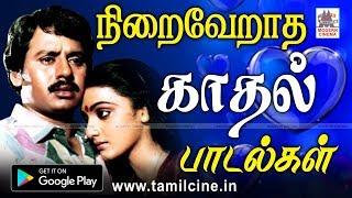 நிறைவேறாத காதலால் நெஞ்சில் நிறைந்த பாடல்கள்  | Tamil Love Sad songs