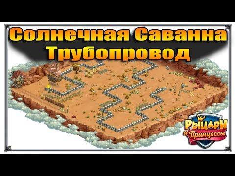 solnechnaya-savanna-karta