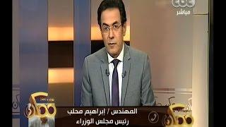 #ممكن | إبراهيم محلب: لا أطالب بوجود حنية في التعامل مع المحافظين