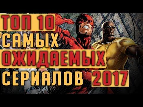 ТОП 10 САМЫХ ОЖИДАЕМЫХ СЕРИАЛОВ 2017 ГОДА