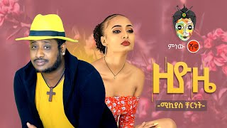 Ethiopian Music :Mikyas Chernet (Ziyoze) ሚክያስ ቸርነት (ዚዮዜ) - New Ethiopian Music 2020(Official Video)