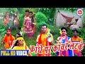 New Bol Bam HD Video $ Kandhe pe kanwar latke $ Singer Suresh Bharti Yadav $ New Bol Bam Video