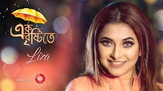 Ek Brishtite | এক বৃষ্টিতে | Liza | Autumnal Moon | Bangla New Song 2019