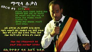 Mamila Lukas - Ethiopia Lay ኢትዮጵያ ላይ (Amharic)