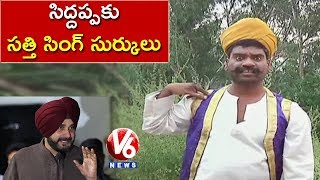 Bithiri Sathi Going To Punjab | Sathi Satires On Navjot Singh Sidhu | Teenmaar News