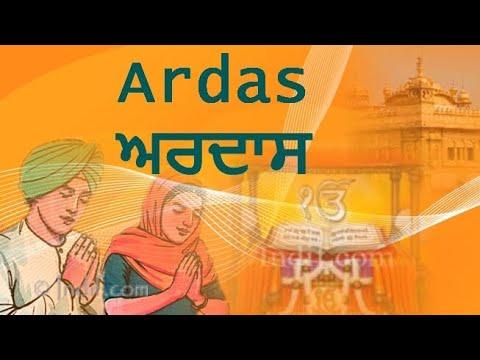 Ardaas | ਅਰਦਾਸ | Gagan Cheema |