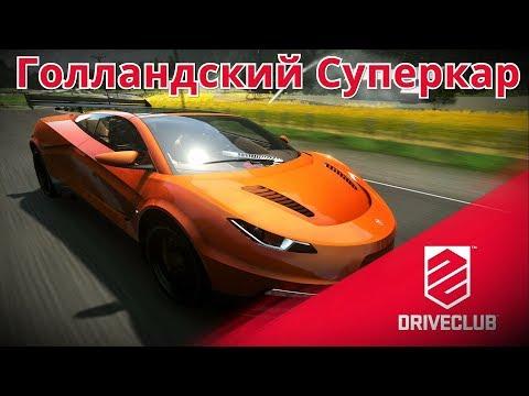 Driveclub - Голландский Суперкар. прохождение