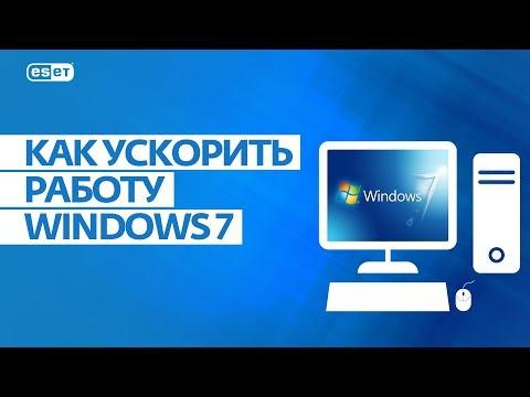 Как ускорить работу Windows 7? 5 СОВЕТОВ!