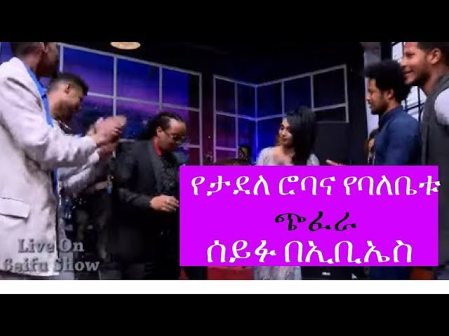 Seifu on EBS: Musician Tadele Roba, His Wife and Seifu Friends Live Dance