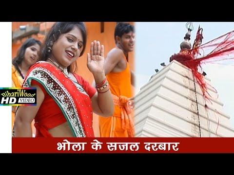 HD Bhola Ke Sajal Darbaar || Mittal - Bhojpuri New Songs 2016 || Bhojpuri Kawar Bhajan 2016