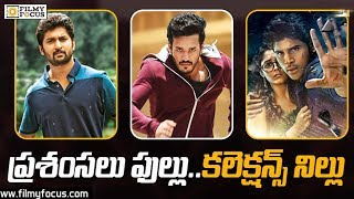 Nill collections for MCA, Hello, Okka Shanam Movies | Nani, Akhil, Allu Sirish