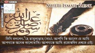 Immense Love for the Prophet   Very Emotional   Mufti Menk   Bangla Subtitles   Bd Reminder   বাংলা
